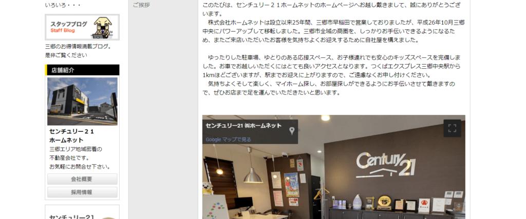 センチュリー21 株式会社ホームネットの画像3