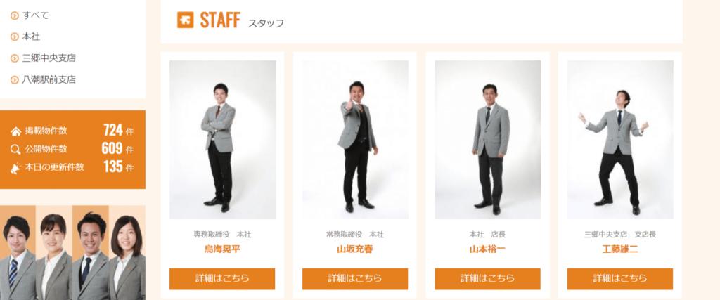 株式会社新日本エステートの画像2