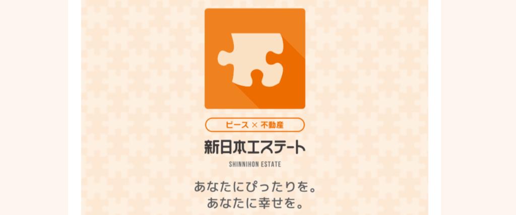 株式会社新日本エステートの画像3