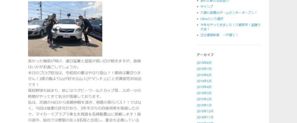 株式会社新日本エステートの画像4