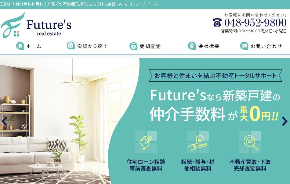 株式会社Future's(フューチャーズ)の画像1